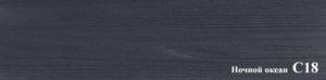 Сайдинг фиброцементный Cedral Wood Ночной океан С18