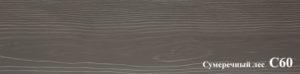 Сайдинг фиброцементный Cedral Click Wood Сумеречный лес С60