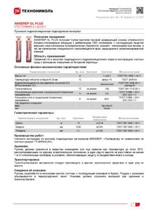 Ковер подкладочный Технониколь Shinglas ANDEREP GL PLUS