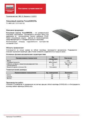 Аэратор коньковый ТехноНИКОЛЬ черный, 610мм